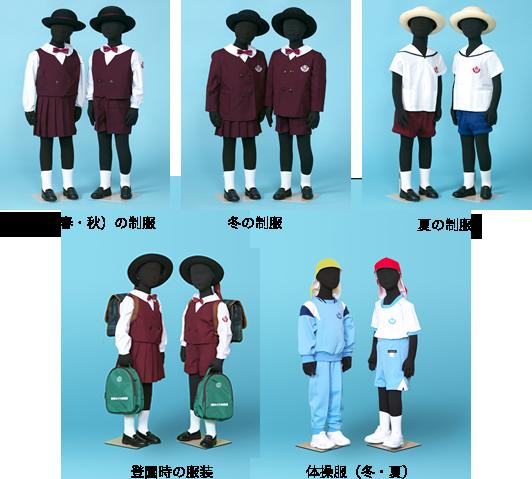 熊取みどり幼稚園の制服イメージ