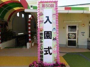 第50回 入園式 ① (午前)