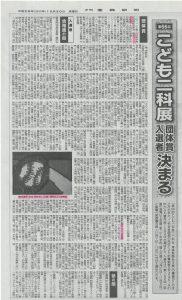 産経新聞 ①