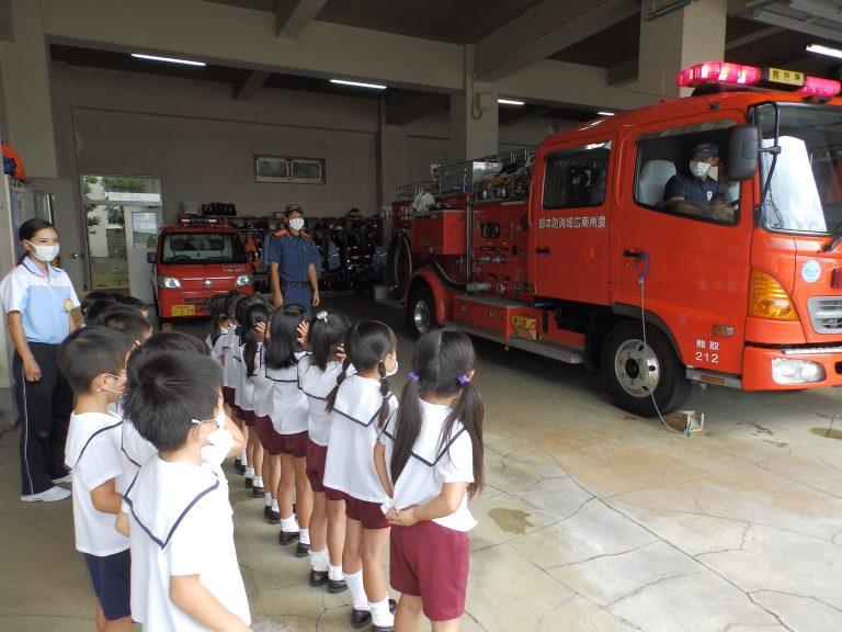 消防署見学 21 ひまわり組